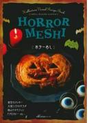 ホラーめし ハロウィンヴィジュアルレシピブック (主婦の友生活シリーズ)