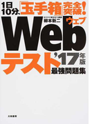 Webテスト最強問題集 1日10分、「玉手箱」完全突破! '17年版