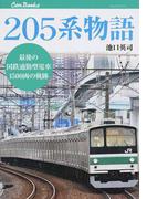 205系物語 最後の国鉄通勤型電車1500両の軌跡 (キャンブックス 鉄道)(JTBキャンブックス)
