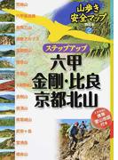 ステップアップ六甲・金剛・比良・京都北山