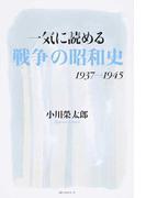 一気に読める「戦争」の昭和史 1937→1945