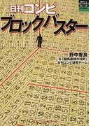 日刊コンピブロックバスター (競馬最強のハンドブック)