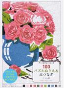 100パズルぬりえ&点つなぎ 1 光と影 (アートセラピーシリーズ)