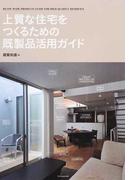 上質な住宅をつくるための既製品活用ガイド