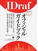 JDrafオフィシャルガイドブック 株式会社ジェイドラフ公認