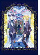 愛を鳴くカナリア(gateauコミックス)