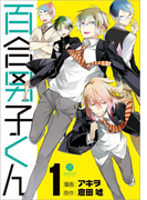 百合男子くん(1)(gateauコミックス)