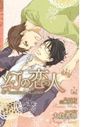 幻の恋人【特別版】(Cross novels)