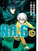 【期間限定価格】NO.6 [ナンバーシックス](6)