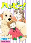 【期間限定価格】ハッピー!(11)