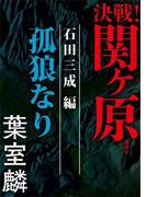 決戦!関ヶ原 石田三成編 孤狼なり