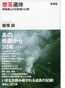 新装版 墜落遺体 御巣鷹山の日航機123便(講談社+α文庫)