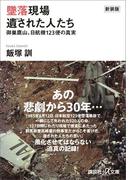新装版 墜落現場 遺された人たち 御巣鷹山、日航機123便の真実(講談社+α文庫)