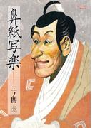 鼻紙写楽(ビッグコミックススペシャル)
