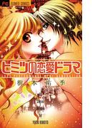 ヒミツの恋愛ドラマ(フラワーコミックス)
