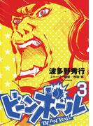 ビーンボール 3(ビッグコミックス)