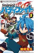 フューチャーカード バディファイト 3(てんとう虫コミックス)