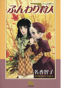 ふんわり狩人(ハンター)・文庫(小学館文庫)