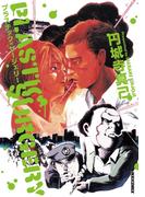 プラスチック・サージェリー(IKKI コミックス)