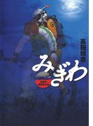 みぎわ 水辺の消防署日誌(ビッグコミックス)