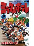 ミラクルボール 2(てんとう虫コミックス)