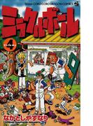 ミラクルボール 4(てんとう虫コミックス)