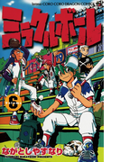 ミラクルボール 6(てんとう虫コミックス)