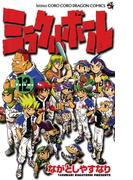 ミラクルボール 12(てんとう虫コミックス)