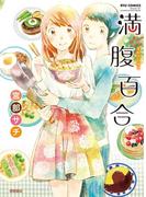 満腹百合(RYU COMICS)