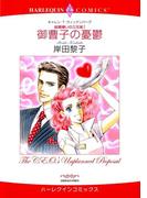 兄弟ヒーローセット vol.1(ハーレクインコミックス)