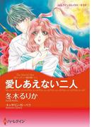 兄弟ヒーローセット vol.3(ハーレクインコミックス)