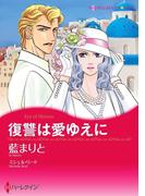 女優ヒロインセット vol.1(ハーレクインコミックス)