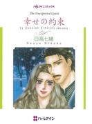 未亡人ヒロインセット vol.1(ハーレクインコミックス)