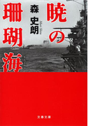 暁の珊瑚海(文春文庫)