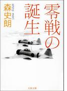零戦の誕生(文春文庫)