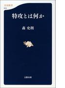 特攻とは何か(文春新書)