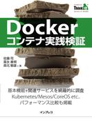 Dockerコンテナ実践検証(Think IT Books)