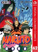 NARUTO―ナルト― カラー版 62(ジャンプコミックスDIGITAL)