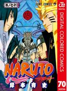 NARUTO―ナルト― カラー版 70(ジャンプコミックスDIGITAL)