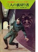 宇宙英雄ローダン・シリーズ 電子書籍版73 三人の裏切り者(ハヤカワSF・ミステリebookセレクション)