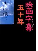 映画字幕五十年