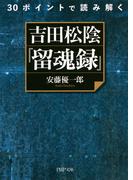 30ポイントで読み解く 吉田松陰『留魂録』(PHP文庫)