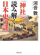 「神社」で読み解く日本史の謎(PHP文庫)