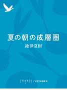 夏の朝の成層圏(impala e-books)
