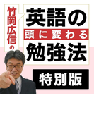 竹岡広信の「英語の頭」に変わる勉強法【オーディオブック】