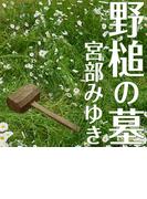 野槌の墓【オーディオブック】