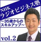 ラジオビジネス塾~35歳からのスキルアップ~vo.2【オーディオブック】