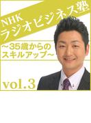 ラジオビジネス塾~35歳からのスキルアップ~vo.3【オーディオブック】