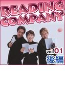 リーディングカンパニー vol.1 後編【オーディオブック】