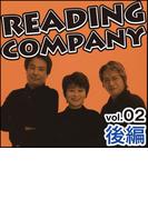リーディングカンパニー vol.2 後編【オーディオブック】